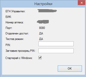 nastroiki_na_PIS