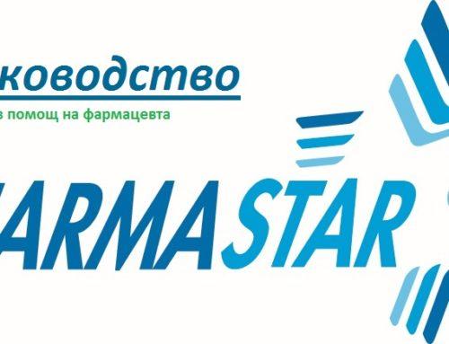 PharmaStar Ръководство за преминаване към нова система за заявки на Софарма Трейдинг АД