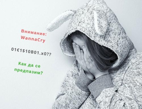 Внимание WannaCry!