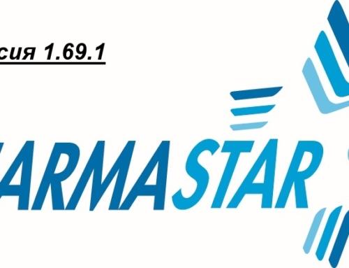 Нова версия на PharmaStar само за единични аптеки