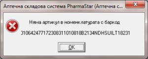 PharmaStar-Няма артикул в номенклатурата с такъв баркод