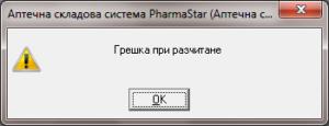 PharmaStar-Грешка при сканиране