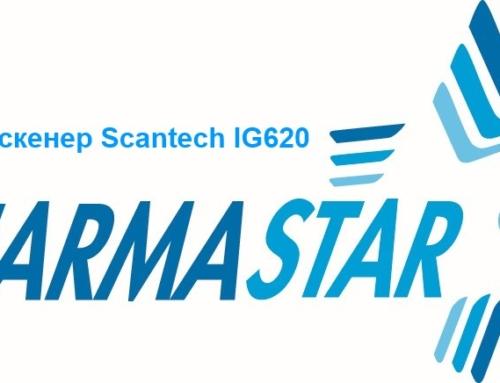 Баркод скенер Scantech IG620 – тестван за работа с PharmaStar