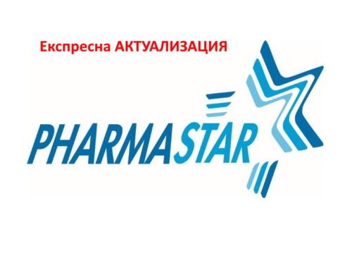Експресна актуализация на PharmaStar във връзка с отрязък S