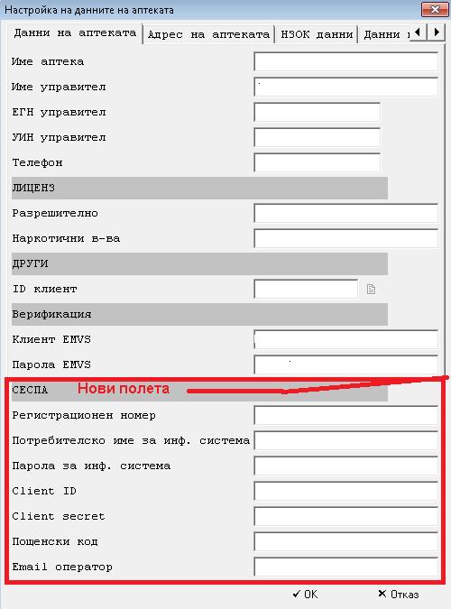 регистрация СЕСПА